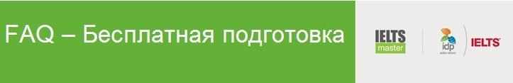 https://ielts-moscow.ru/images/own_images/1e01fc01c705730073c928095570de35.jpg